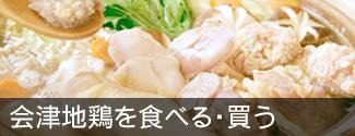 会津地鶏取扱店
