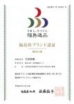 福島県ブランド認証(鶏肉の部)