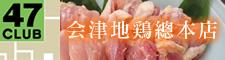 会津地鶏總本店