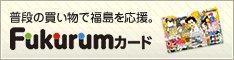 fukurumカード